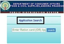 Ration Card Status AP