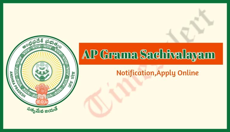 AP Grama Sachivalayam