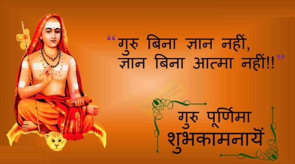 Happy Guru purnima