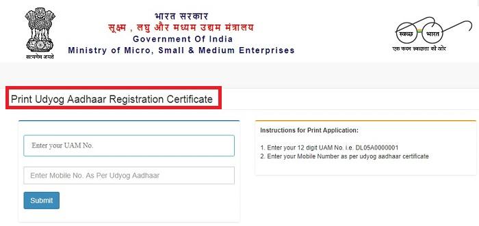 MSME Registrtion Certificate