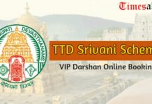 TTD Srivani Scheme