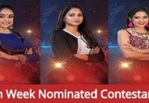 Bigg Boss Telugu S3 Vote Using Hotstar App   Elimination List