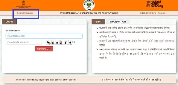 PMJAY Ayushman Bharat Scheme