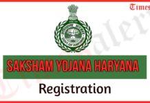 Saksham Yojana Haryana