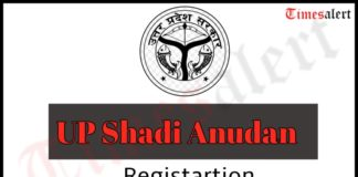 UP Shadi Anudan