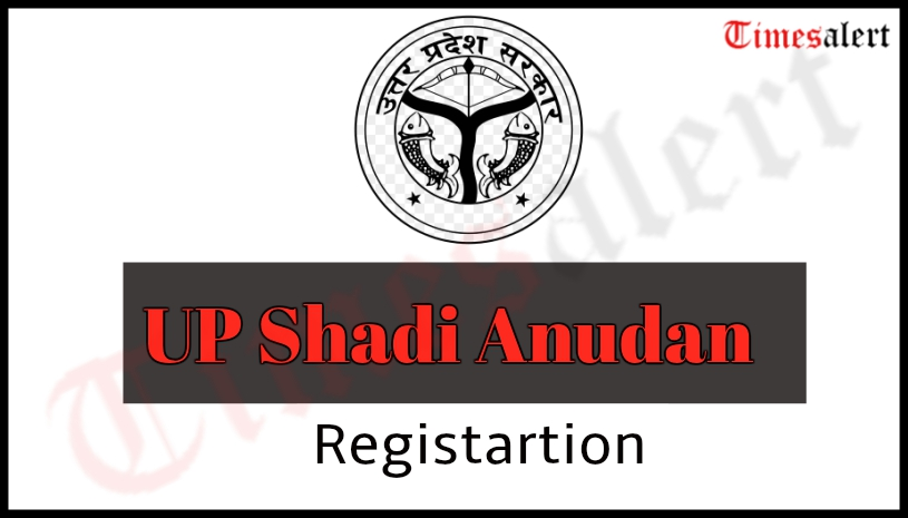 UP Shadi Anudan