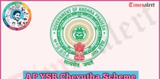 AP YSR Cheyutha Scheme Application