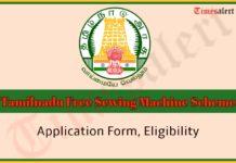 Tamilnadu Free Sewing Machine