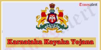 Karnataka Kayaka Yojana