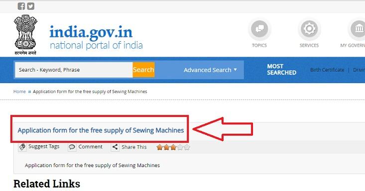 Sewing Machine Scheme Tamil Nadu
