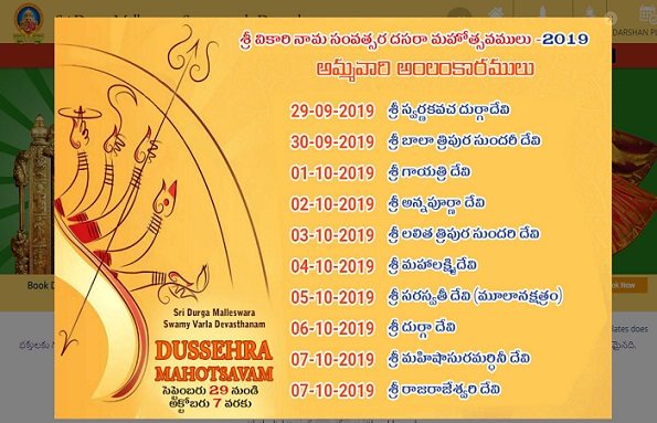 Sri Durga Malleswara Swamy