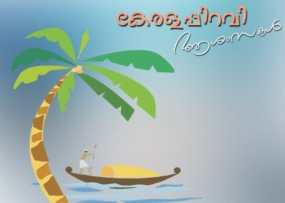 Kerala Piravi Day Images