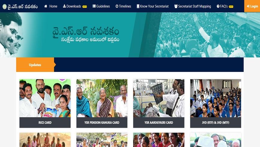 YSR Navasakam Portal