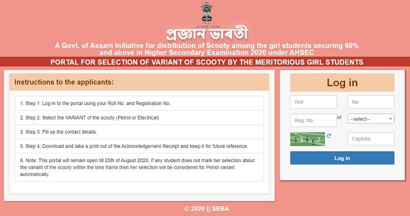 Pragyan Bharti Scheme