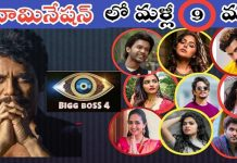 Bigg-Boss-Telugu-nominations