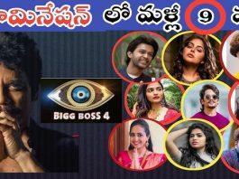 Bigg-Boss-Telugu-nominations