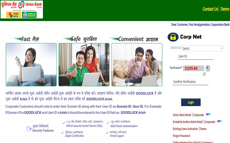 Corporate Bank Net Banking