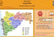 Mahabhulekh online record system
