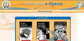 Tamilnadu E district Scholorship